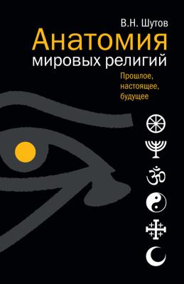 Шутов Владимир. Анатомия мировых религий. Прошлое, настоящее, будущее