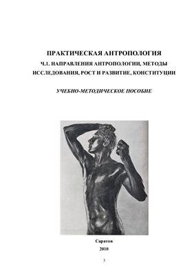 Николенко В.Н. и др. Практическая антропология Часть 1. Направления антропологии, методы исследования, рост и развитие, конституции