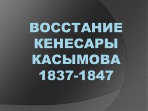 Восстание Кенесары Касымова 1837-1847