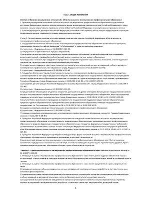 Закон о высшем и послевузовском образовании