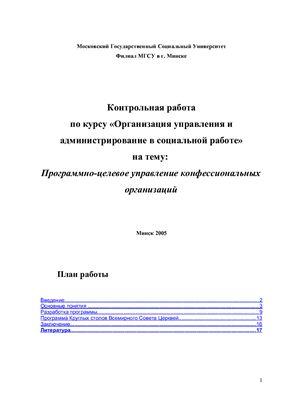 Программно-целевое управление конфессиональных организаций