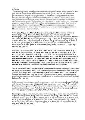 Скогорев (сост.) Перевод тестов с латыни на русский РГСУ 2012 (De perfidia punita, De Gallis, In assiduo labore thesaurus esse dictur., Alexandri ad Aristotelem epistula)
