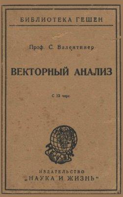 Валентинер С. Векторный анализ