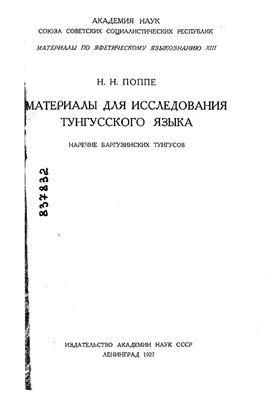 Поппе Н.Н. Материалы для исследования тунгусского языка