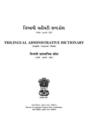 Gujarati-Hindi-English trilingual administrative dictionary