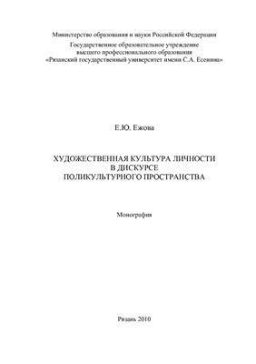 Ежова Е.Ю. Художественная культура личности в дискурсе поликультурного пространства