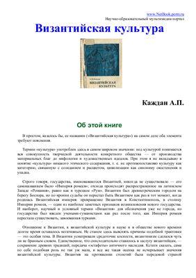 Каждан А.П. Византийская культура