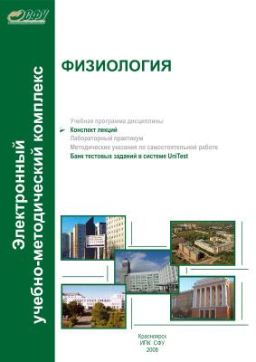 Шошина И.И., Гершкорон Ф.А., Инжеваткин Е.В. Физиология