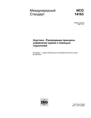 ИСО14163-1998 Акустика - Руководящие принципы управления шумом с помощью глушителей