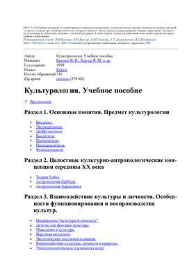 Бахмин В.И., Бергер Я.М. Культурология