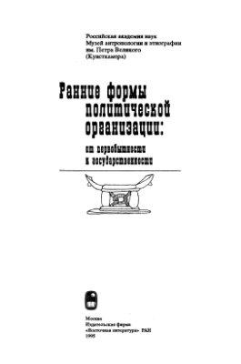 Попов В.А. (ред.) Ранние формы политической организации: от первобытности к государственности