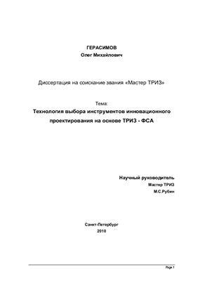 Герасимов О.М. Технология выбора инструментов инновационного проектирования на основе ТРИЗ - ФСА