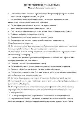 Селютин В.В. Введение в теорию систем