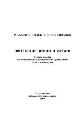 Габдуллин Р.Р., Ильин И.В. Эволюция земли и жизни