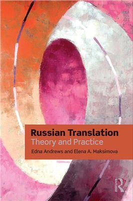 Edna Andrews & Elena Maksimova. Russian Translation: Theory and Practice (Thinking Translation)
