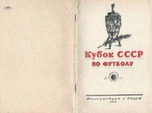 Гранаткин В.А., Ильин С.В. (сост.) Кубок СССР по футболу 1949 г