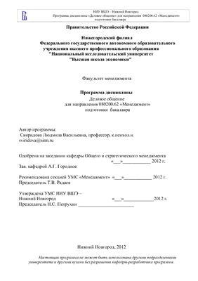 Свиридова Л.В. Программа дисциплины Деловое общение