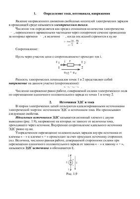Ответы на госы 2011 по предмету теоретические основы электротехники