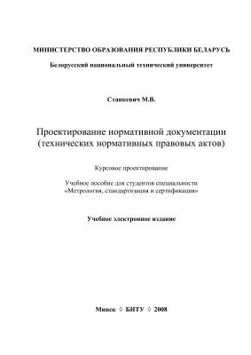 Станкевич М.В. Проектирование нормативной документации технических нормативных правовых актов. Курсовое проектирование
