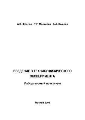 Фролов А.С., Моисеева Т.Г., Сысоев А.А. Введение в технику физического эксперимента