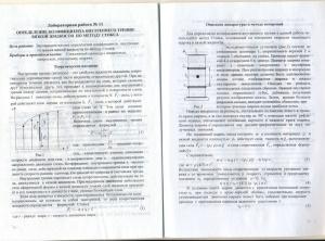 Богатырев А.Ф. (ред.) Физический практикум. Механика и молекулярная физика