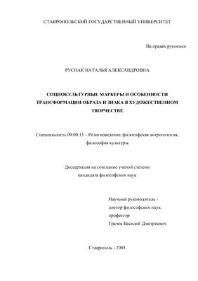 Руснак Н.А. Социокультурные маркеры и особенности трансформации образа и знака в художественном творчестве
