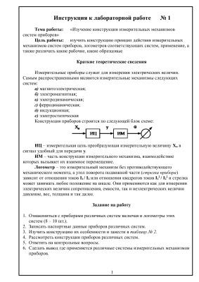 Изучение конструкции ИМ систем приборов