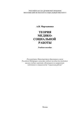 Мартыненко А.В. Теория медико-социальной работы (1-6 главы)