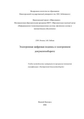 Ротков Л.Ю., Зобнев А.В. Электронная цифровая подпись в электронном документообороте