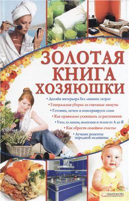 Кузьмина О.А. (сост.) Золотая книга хозяюшки