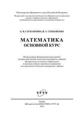 Степаненко Е.В., Степаненко И.Т. Математика. Основной курс