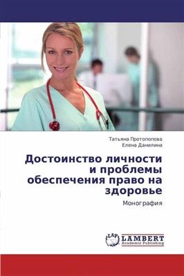 Протопопова Т.В., Данилина Е.П. Достоинство личности и проблемы обеспечения права на здоровье