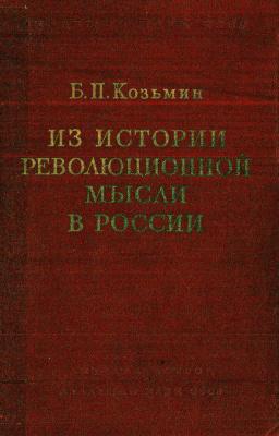 Козьмин Б.П. Из истории революционной мысли в России. Избранные труды