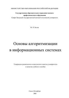 Белов М.П. Основы алгоритмизации и программирования