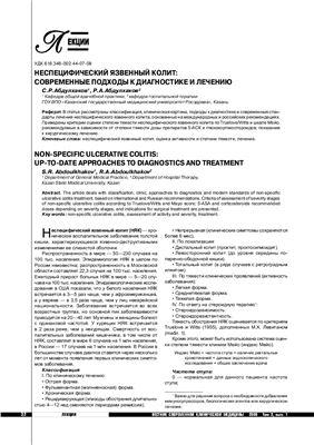 Абдулхаков С.Р. Неспецифический язвенный колит: современные подходы к диагностике и лечению