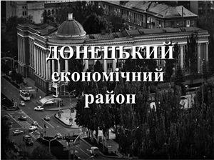 Донецкий экономический район (Донецький економічний район)