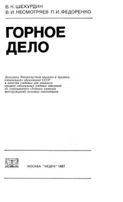 Шехурдин В.К. и др. Горное дело