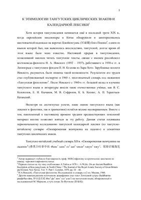 Худяков Д.А. К этимологии тангутских циклических знаков и календарной лексики