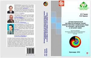 Трунев А.П., Луценко Е.В. Автоматизированный системно-когнитивный анализ влияния факторов космической среды на ноосферу, магнитосферу и литосферу Земли