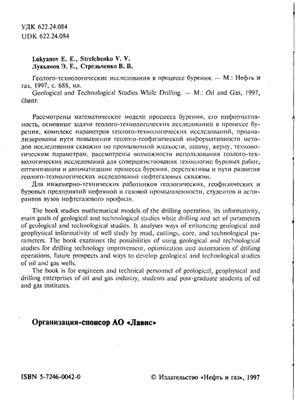 Лукьянов Э.Е. ГТИ в процессе бурения
