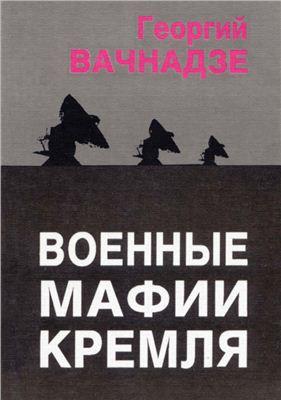 Вачнадзе Г.Н. Военные мафии Кремля