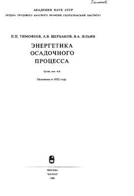 Тимофеев П.П., Щербаков А.В., Ильин В.А. Энергетика осадочного процесса