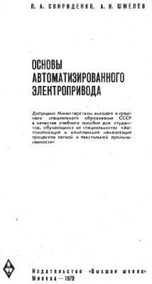 Свириденко П.А., Шмелев А.Н. Основы автоматизированного электропривода