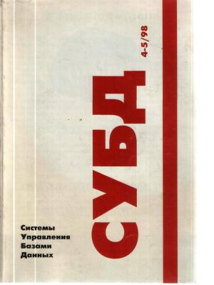 СУБД: Системы управления базами данных 1998 №04-05