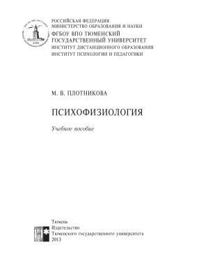 Плотникова М.В. Психофизиология