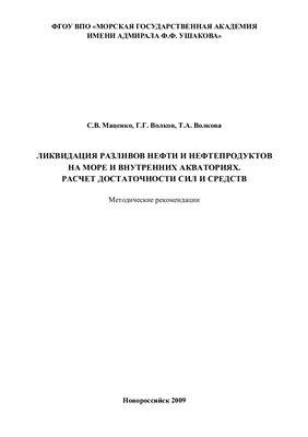 Маценко С.В., Волков Г.Г., Волкова Т.А. Методические рекомендации Ликвидация разливов нефти и нефтепродуктовна море и внутренних акваториях. Расчет достаточности сил и средств