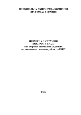 ПІ 1.1.23-97-2000 Примірна інструкція з охорони праці при заправці автомобілів зрідженим вуглеводневим газом на сумісних АГНКС