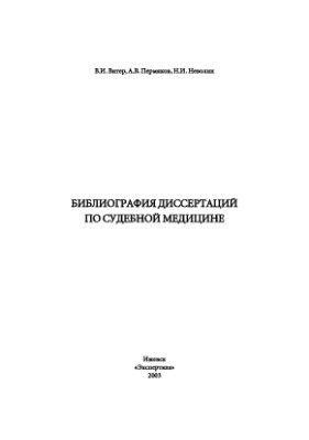 Витер В.И., Пермяков А.В., Неволин Н.И. Библиография диссертаций по судебной медицине: XIX, XX, и начало XXI в