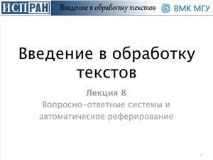Введение в обработку текстов. Лекция 8. Вопросно-ответные системы и автоматическое реферирование