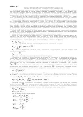 Кубекин Д.Н. Обоснование требований к величинам характеристик рассеивания РСЗО